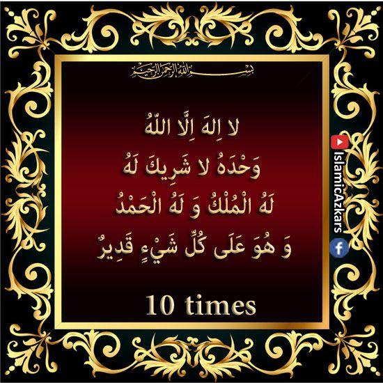 Azkar Al Masa Daily Evening Azkar ﺃﺫﻛﺎﺭ ﺍﻟﻤﺴﺎﺀ Sham Ko Padhne Ke Azkar Prayer For The Day Daily Sham