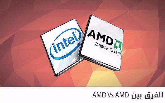 ما هو الفرق بين معالجات Intel و AMD وكيف تختار الأنسب لك منهما | معلومات ستفيدك   يكثر السؤال في هذه الأيام بين مستخدمي الحاسوب عن أيهما أفضل معالجات شركة إنتل أم AMD والجواب على هذا السؤال الفضفاض غير محدد ولذلك كانت هذه التدوينة التي ستساعدك عزيزي القارىء على فهم الفرق بين الشركتين واختيار الأنسب لك حسب حاجتك ولأن اختيار المعالج سيؤثر على أداء حاسوبك بشكل كامل عليك أن تتابع معي المقارنة كاملة.  في البداية سنتحدث من الجانب المادي أو السعر وهو عامل حاسم في اختيار المعالج الأنسب حيث تعتبر…
