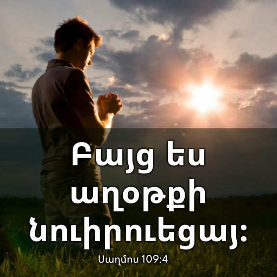 """""""But I give myself unto prayer."""" Psalms 109:4 KJV"""