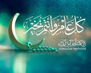 صور رمضان كريم 2021 تحميل تهنئة شهر رمضان الكريم Ramadan Ramadan Kareem Ramadan Mubarak