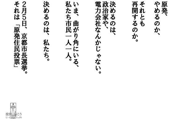 京都市長選