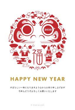 年賀状 子年 お正月モチーフで飾られたダルマのイラスト 年賀状