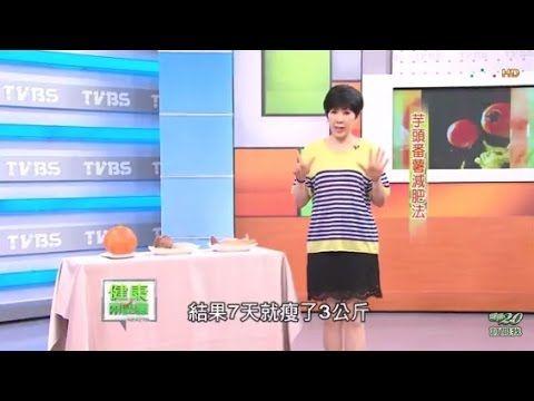 芋頭番薯減肥法 排毒 降膽固醇又能瘦身健康兩點靈 完整版 Youtube Formal Dresses Dresses One Shoulder Formal Dress