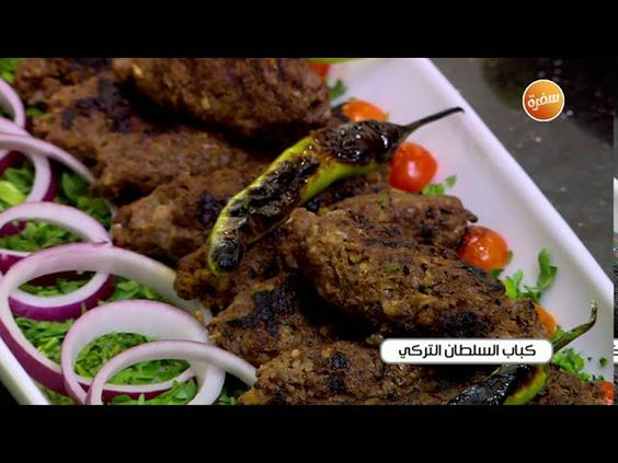 طريقة تحضير كباب السلطان التركي الشيف شربيني Food Beef Meat