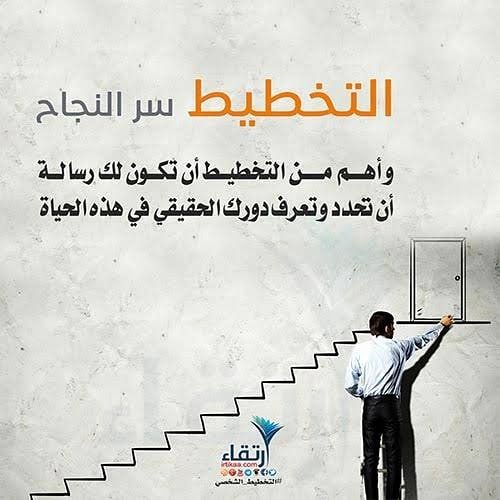 Pin By المرأة العربية On تنمية بشرية Positive Quotes Words Quotes Work Goals