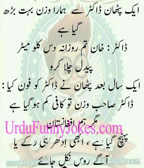 Urdu Latifay Jokes In Urdu Urdu Lateefay Sardar Jokes In Urdu Husband Wife Jokes In Urdu Pathan Jok Fun Quotes Funny Friends Quotes Funny Very Funny Jokes