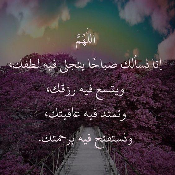 دعاء الصباح لحل البركة والرزق في يومك موقع مصري Good Morning Animation Good Morning Greetings Good Morning Arabic