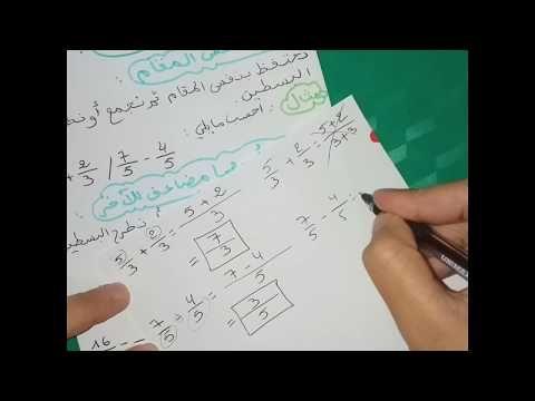 الدرس 22 جمع و طرح الكسور رياضيات 1 متوسط Youtube Math Cards Against Humanity Cards