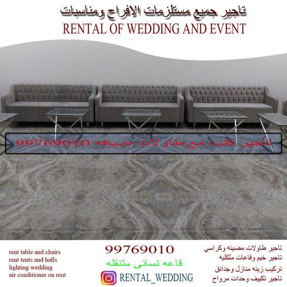 تاجير كنب وغنفات وكراسى 99769010 Tent Rental Table And Chairs