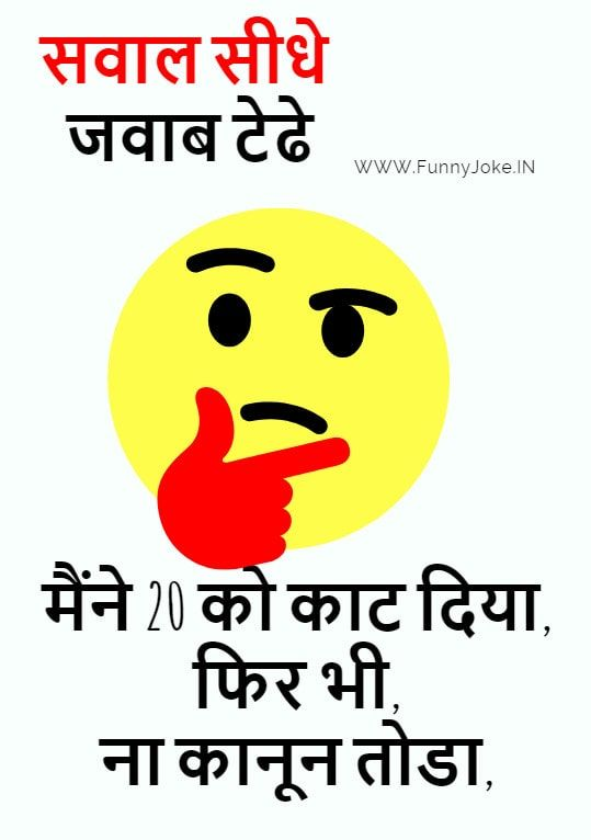 Whatsapp Question Image With Answer In Hindi : whatsapp, question, image, answer, hindi, Dimagi, Sawal, Jawab, Answer, Hindi, Birthday, Quotes, Funny, Chankya, Hindi,