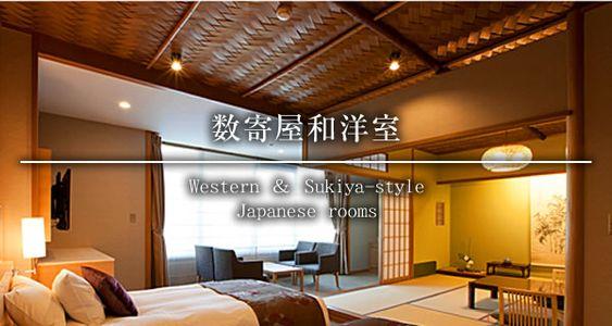 Western & Sukiya-style Japanese rooms   広島県廿日市市 世界遺産「嚴島神社」に最も近い宿 宮島グランドホテル有もと