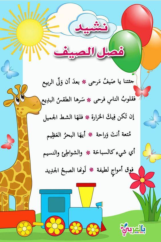 اناشيد اطفال عن فصل الصيف مكتوبة اناشيد الروضة عن الصيف بالعربي نتعلم Children S Day Kids Learning Mario Characters