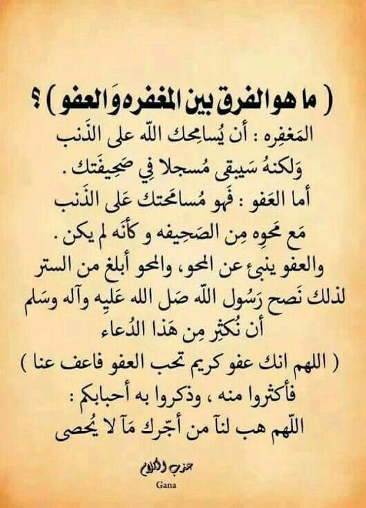 المغفرة العفو الفرق بينهما Islamic Phrases Islamic Quotes Islam Facts