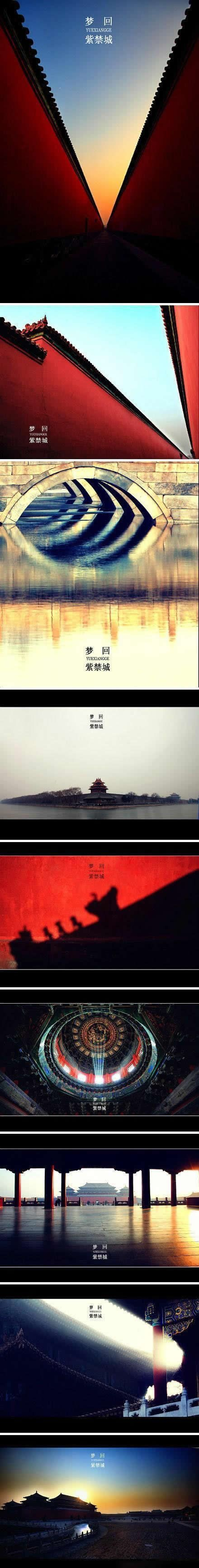 Forbidden City, Beijing, China 紫禁城