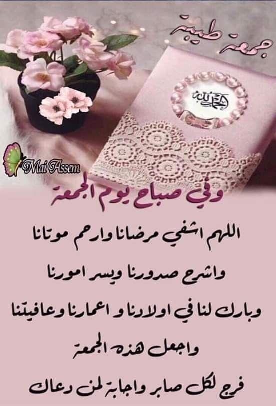 Pin By Aya Zoubeir On جمعتي Good Morning Arabic Morning Greeting Islamic Images