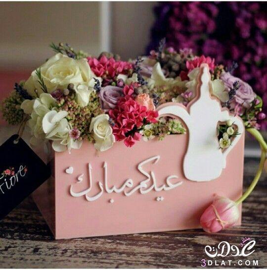 تهنئة عيد الاضحى 2020 تهنئة عيد الاضحى 1441هـ المبارك تهنئة عيد الاضحى Eid Mubarak Wallpaper Eid Mubarak Gift Eid Mubarak Greetings