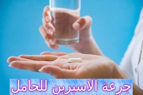 جرعة الاسبرين للحامل فوائدها وأضرارها Aspirin Food Breakfast