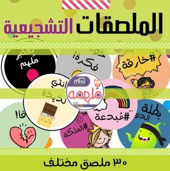 النسخة فقط بي دي اف ثلاثون ملصق مخصص للبنات بألوان حلوة وممتعة تحتوي على عبارات تشجيعية محفزة تدفعهم Baby Education Education Logo Baby Educational Activities