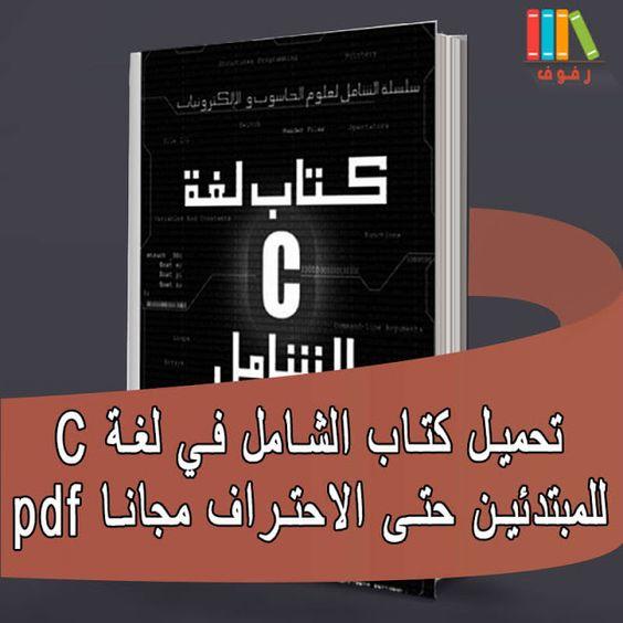 تحميل وقراءة كتاب الشامل في تعلم لغة البرمجة C للمبتدئين من الصفر إلى الإحتراف بالعربية مجانا Pdf Beginner Books Absolute Beginners Beginners