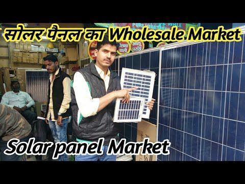 اصنع بنفسك طاقة شمسية من نوع جديد تولد لك طاقة كهربائية مجانية Youtube Solar Panels Solar Marketing