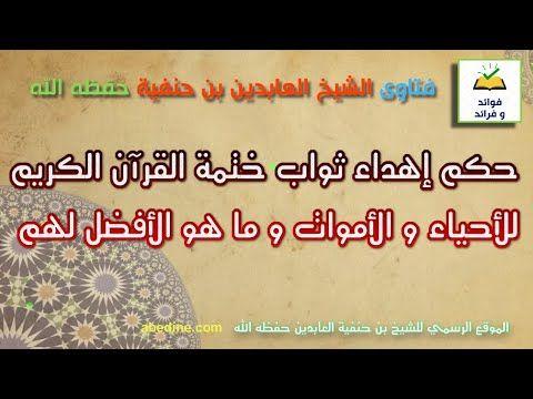 حكم إهداء ثواب ختمة القرآن الكريم للأحياء أو الأموات و ما هو الأفضل لهم Boarding Pass