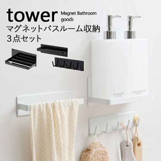 楽天市場 浴室 ラック マグネットバスルームラック タワー Tower