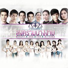 Phim Đại Chiến Sắc Đẹp  | Thái Lan | SCTV11