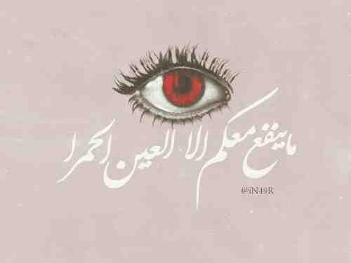 رمزيات و خلفيات بالعربي ما ينفع معكم إلا العين الحمرا Art Poster Movie Posters