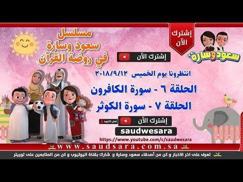 بث مباشر لمسلسل سعود وسارة في روضة القرآن ح1 سورة الناس Youtube Cartoon Kids Rhymes Kids