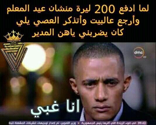 تمبات نيودوس نيودوس كوميك ميمز صور مضحكة صور تعليقات فيسبوك صور للفيسبوك صور ترحيب تيمب سوري صور فيس مضحكة Arabic Memes Memes Incoming Call Screenshot