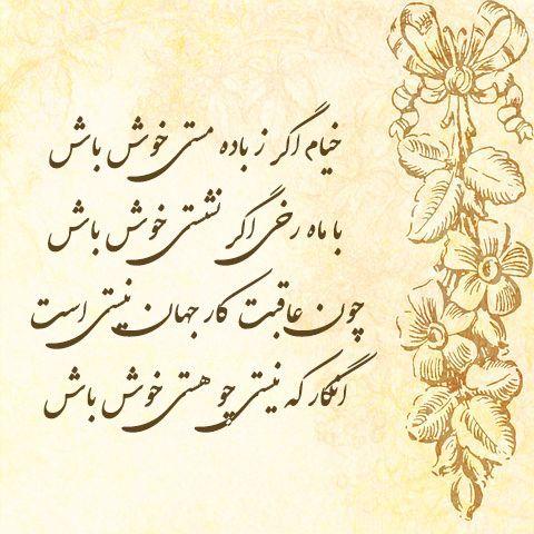 شعر عاشقانه خیام Farsi Calligraphy Pencil Art Love Persian Calligraphy Art