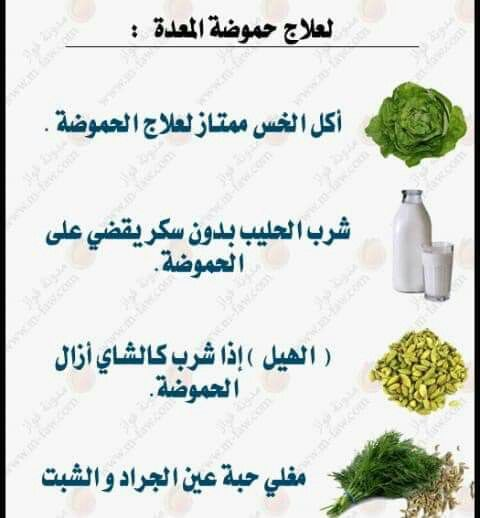 علاج حموضه المعده ܓ Health Facts Food Health Fitness Nutrition Health Signs