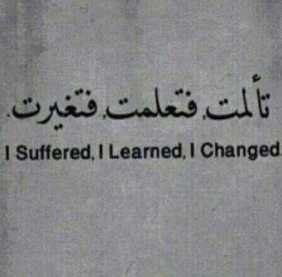 تغيرت