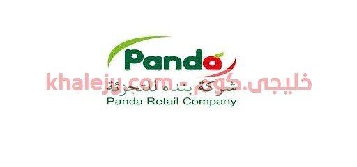 وظائف بندة للسعوديين لحملة الكفاءة المتوسطة والثانوية والدبلوم Retail Companies Retail