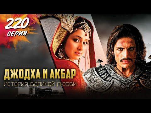 Indijskij Serial Dzhodha I Akbar Istoriya Velikoj Lyubvi Seriya 220 Indijskie Filmy Youtube Mona Lisa Mona Artwork