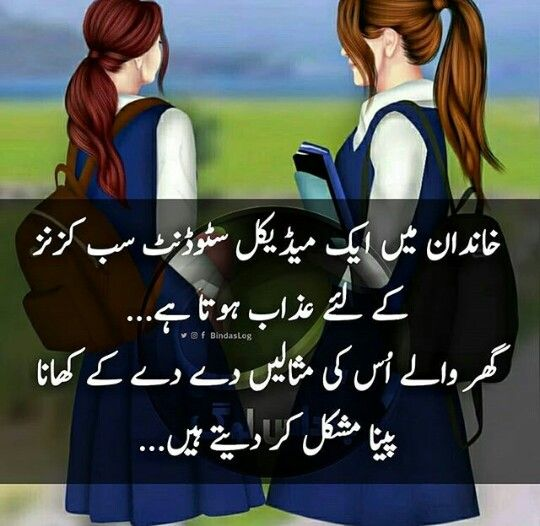Me Hi Hun Wo Medical Student Cute Funny Quotes Fun Quotes Funny Funny Joke Quote