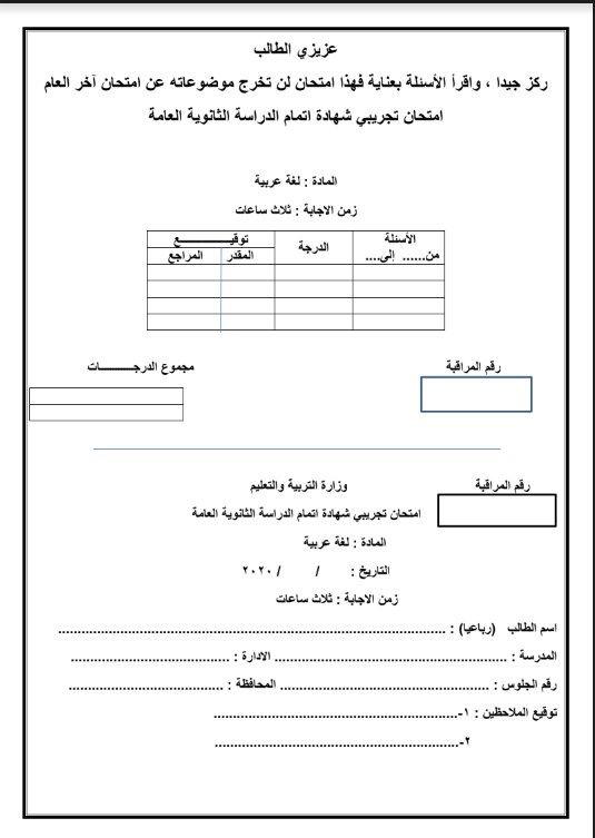 نموذج امتحان لغة عربية متوقع للثانوية العامة 2020 موضوعات لن يخرج عنها امتحان آخر العام Diagram