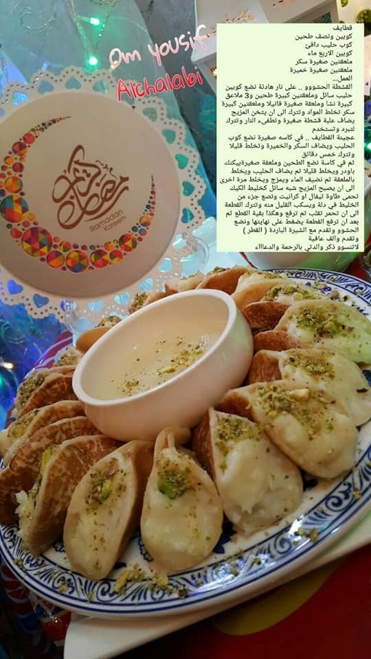 Pin By Atyaf On Um Yousif Foods From Baghdad Food Recipes Eat