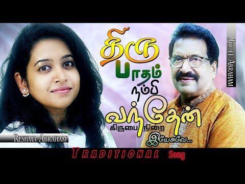 Jollee Abraham Reshma Abraham Thirupaadham Nambi Vanthen Tamil Christian Song Official Youtube Christian Songs Tamil Christian Christian Videos