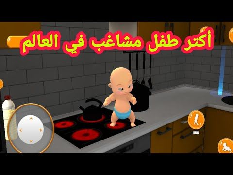 أكتر طفل مشاغب في العالم محاكي الطفل المشاغب Virtual Baby Simulator Youtube Family Guy Guys Character
