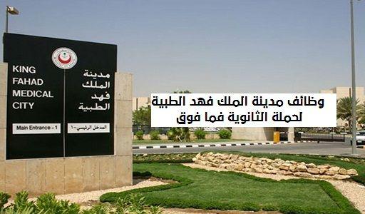 مدينة الملك فهد الطبية وظائف لحملة الثانوية فما فوق Highway Signs City Medical
