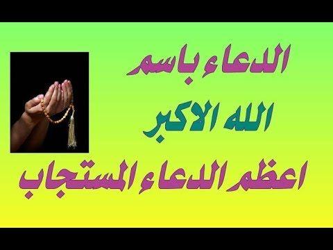 الدعاء باسم الله الاكبر اعظم الادعية المستجابة Arabic Love Quotes Quotes Youtube