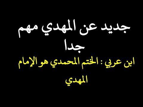 جديد المهدي المنتظر هو الختم المحمدي 2019 Youtube Arabic Calligraphy Calligraphy