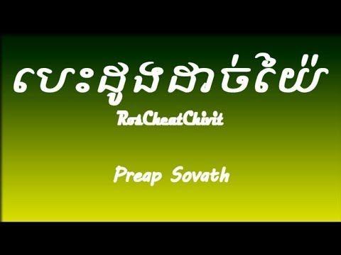 Besdoung Dach Yay - Preap Sovath បេះដូងដាច់យ៉ៃ - ព្រាប សុវត្ថិ