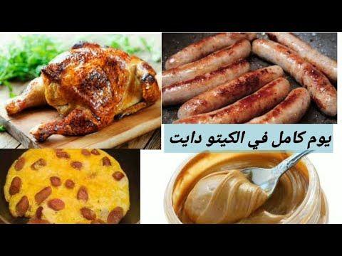 ماذا آكل في الكيتو طعام كيتوني يوم كامل طعام يناسب الكيتو دايت Youtube Food Sausage Keto