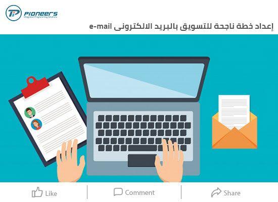 كيف تقوم بإعداد خطة ناجحة للتسويق بالبريد الالكترونى E Mail Public Company Information Technology Marketing