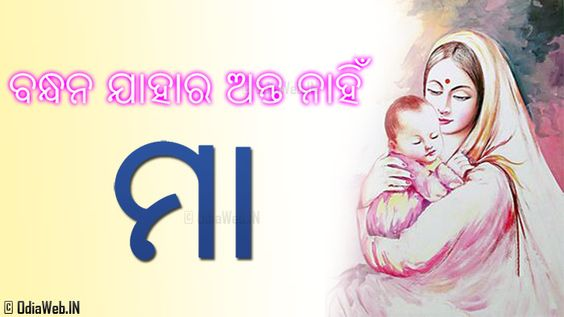 ମଦର୍ସ ଡେ ଅଭିନନ୍ଦନ - Best Wishes on Mothers Day in Odia Language - Oriya wishes, Odisha Wishes, Wishes in Odia Language,Free Odia Wishes Message,Odia Message