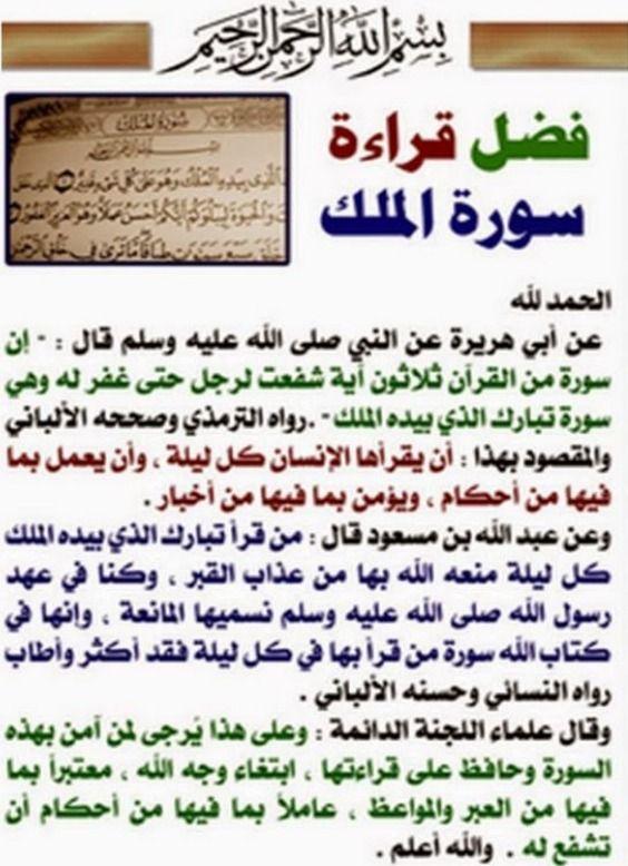 Tajweed Rules Islam Facts Islam Beliefs Islamic Teachings