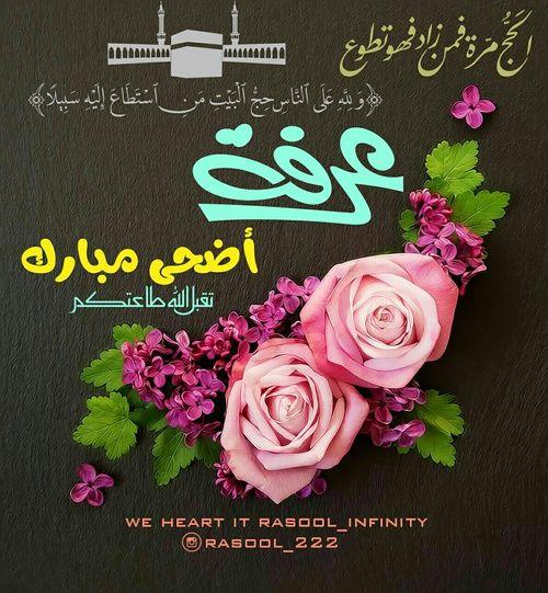 صور يوم عرفة Arafa Day صور لبيك اللهم لبيك Floral Wreath Flowers Floral