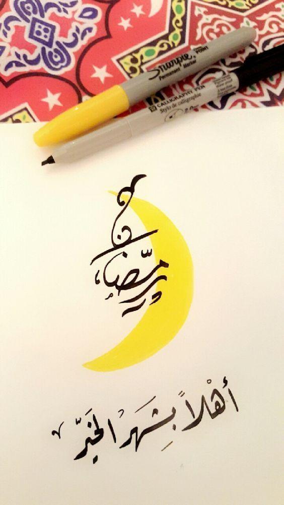 صور بروفايل رمضان كريم للفيس بوك 2019 فوتوجرافر Ramadan Poster Ramadan Quotes Ramadan Crafts